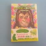オススメ本−人として大切なことはチンパンジーが教えてくれる
