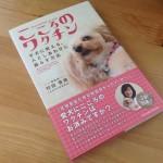 オススメ本、村田香織先生のこころのワクチンは子犬を迎えたご家族には必読モノ。
