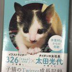 爆笑問題太田(の奥さん)の猫本